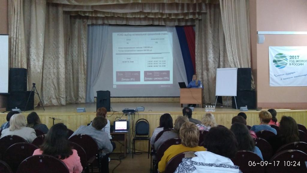 Практический семинар на тему: Специальные налоговые режимы